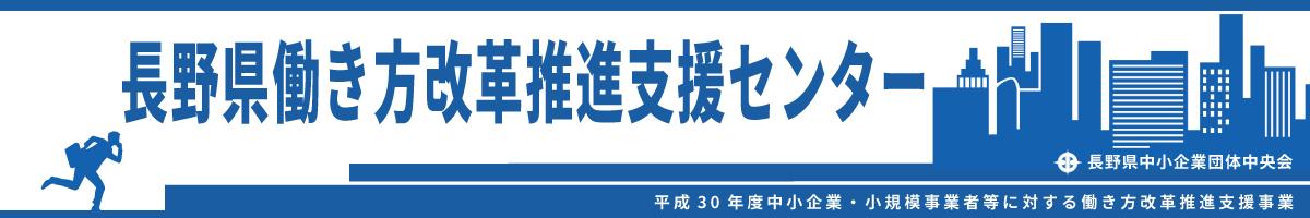 長野県働き方改革推進支援センター