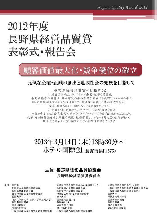 2012年度表彰式・報告会_1
