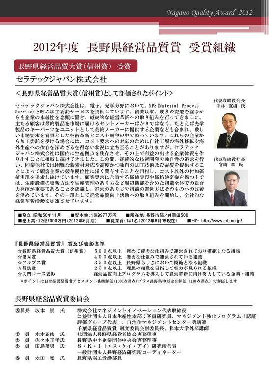 2012年度表彰式・報告会_2