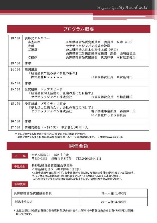 2012年度表彰式・報告会_3