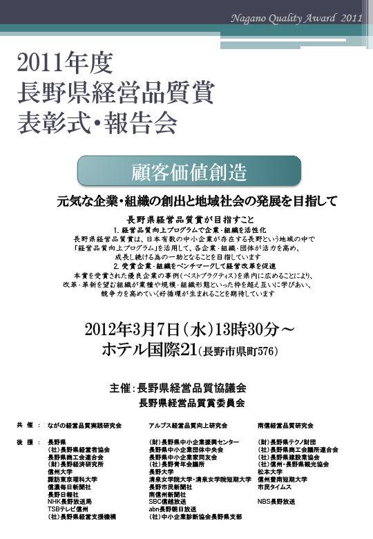 2011年度表彰式・報告会_1