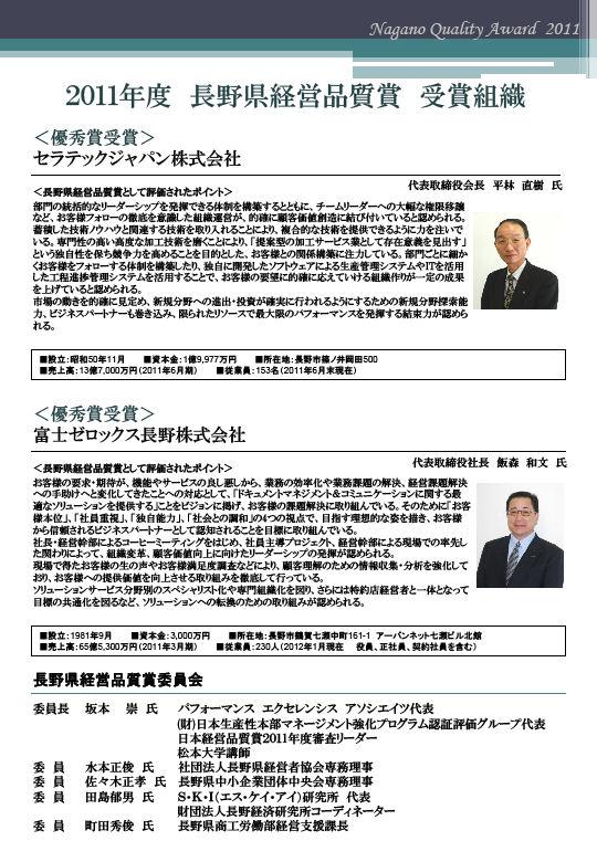 2011年度表彰式・報告会_2