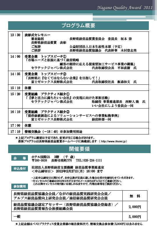 2011年度表彰式・報告会_3