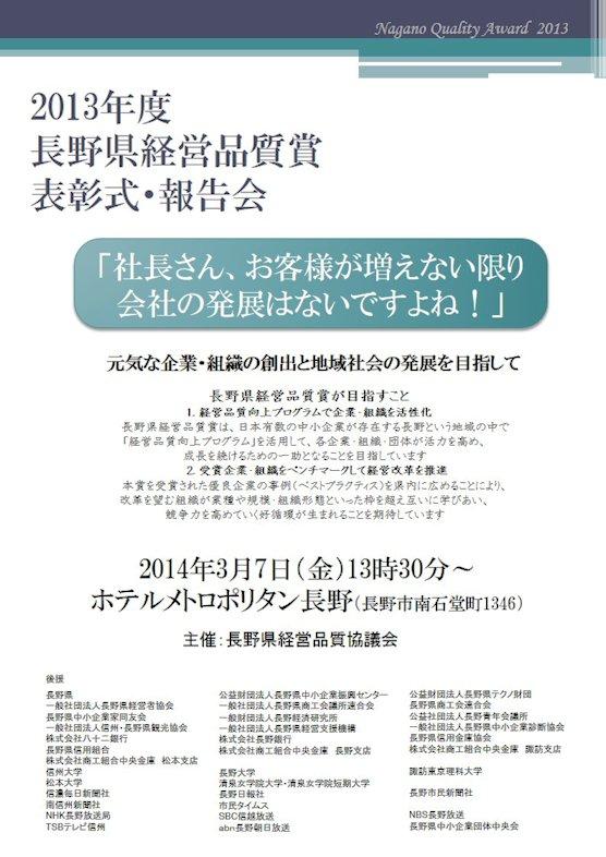 2013年度長野県経営品質賞表彰式・報告会-1