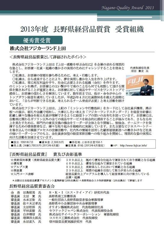 2013年度長野県経営品質賞表彰式・報告会-2