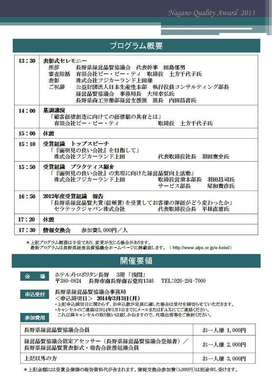 2013年度長野県経営品質賞表彰式・報告会-3
