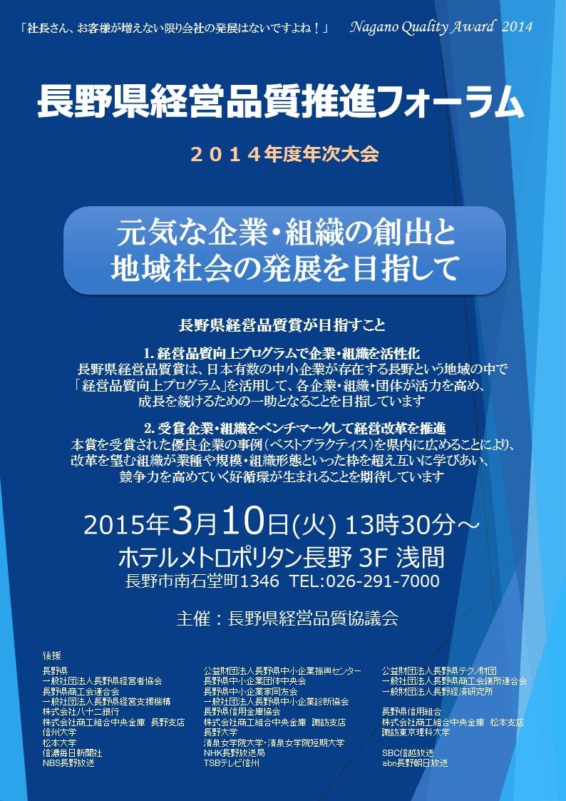 長野県経営品質推進フォーラム~2014年度年次大会~-1