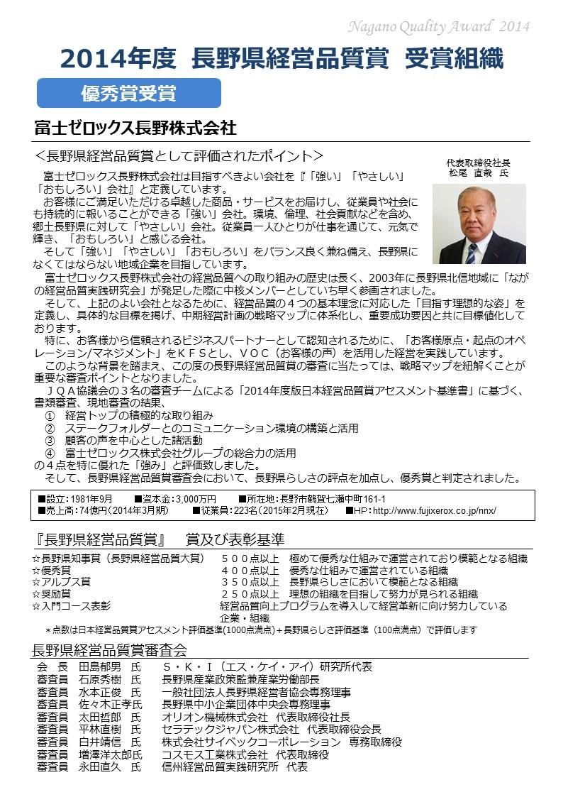 長野県経営品質推進フォーラム~2014年度年次大会~-2