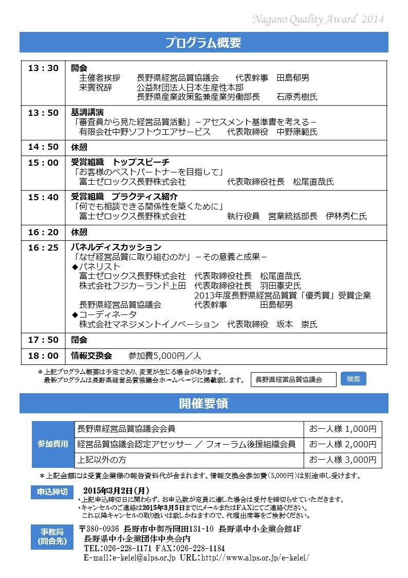 長野県経営品質推進フォーラム~2014年度年次大会~-3