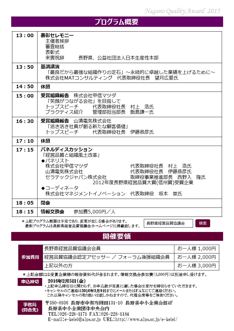 長野県経営品質推進フォーラム~2015年度年次大会~-3