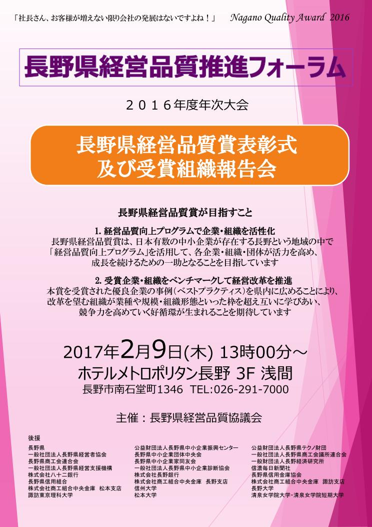 長野県経営品質推進フォーラム~2016年度年次大会~-1