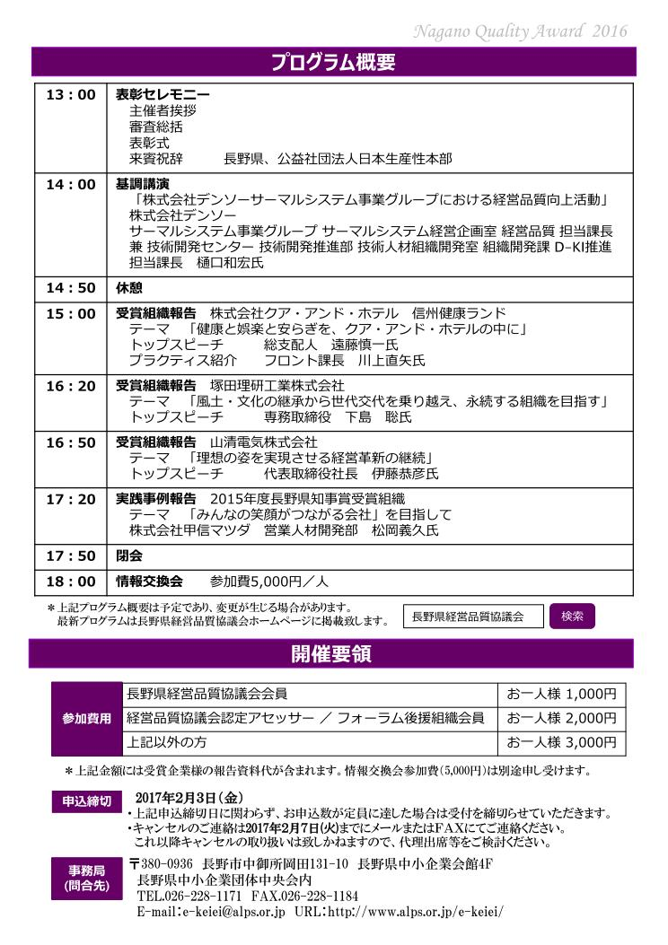 長野県経営品質推進フォーラム~2016年度年次大会~-3