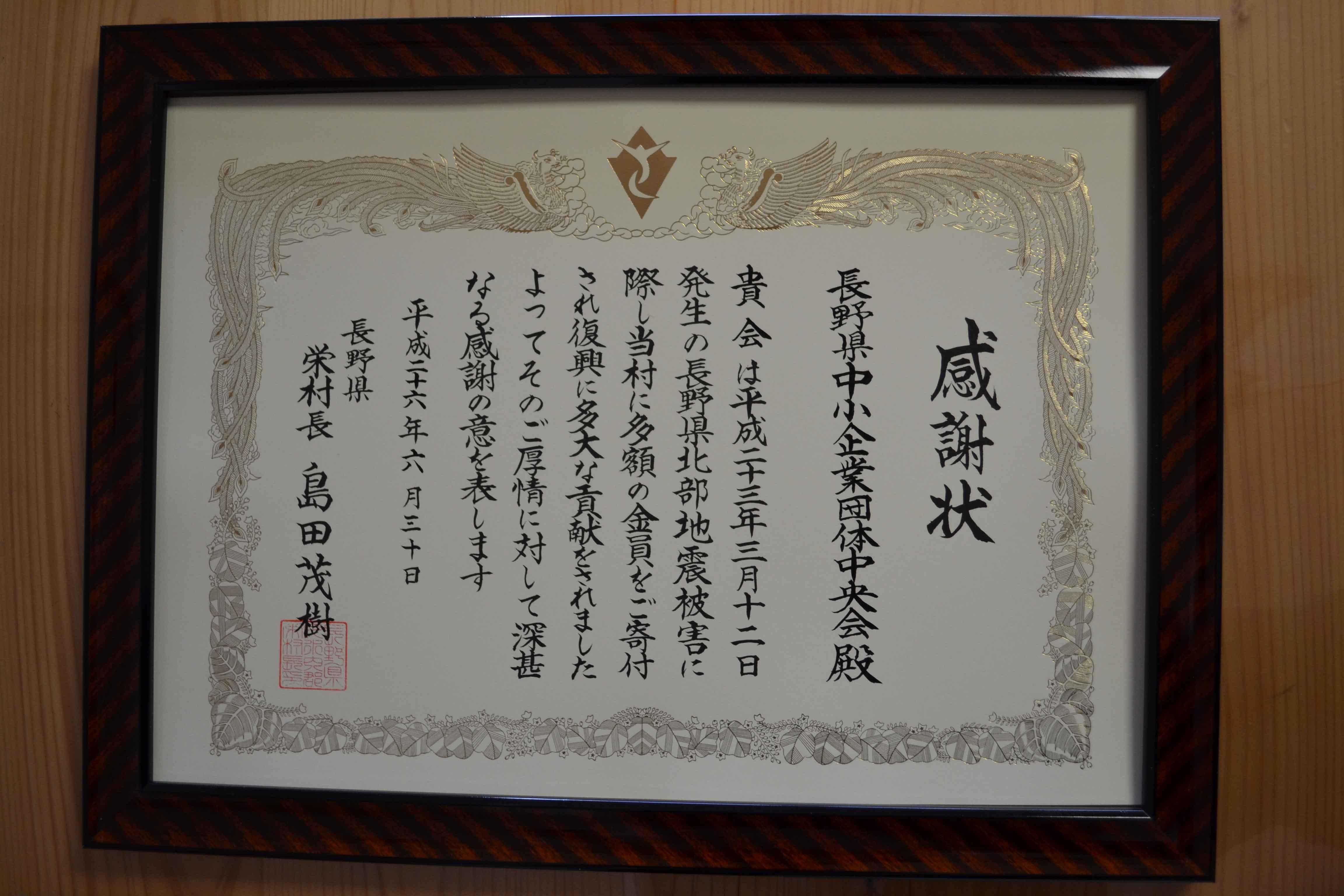 栄村からの感謝状