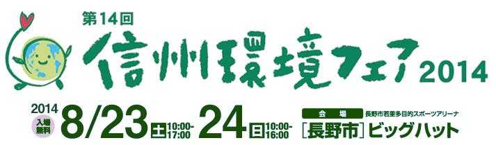 信州環境フェア2014