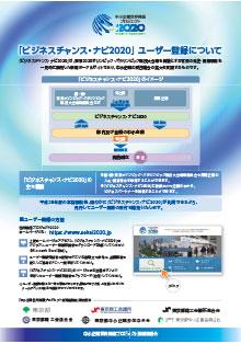 business_chance_navi2020