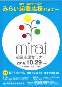 mirai20161029