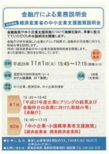 20161101kinyuu