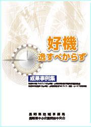 ものづくり補助事業成果事例集Vol.1