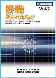 ものづくり補助事業成果事例集Vol.2