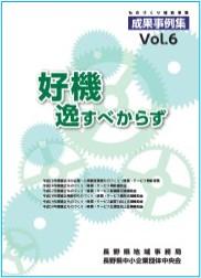 ものづくり補助事業成果事例集Vol.6