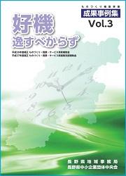 ものづくり補助事業成果事例集Vol.3