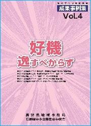 ものづくり補助事業成果事例集Vol.4