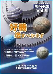 ものづくり補助事業成果事例集Vol.5
