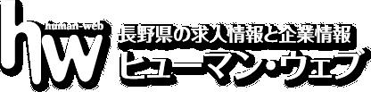長野県の求人情報と企業情報 ヒューマン・ウェブ