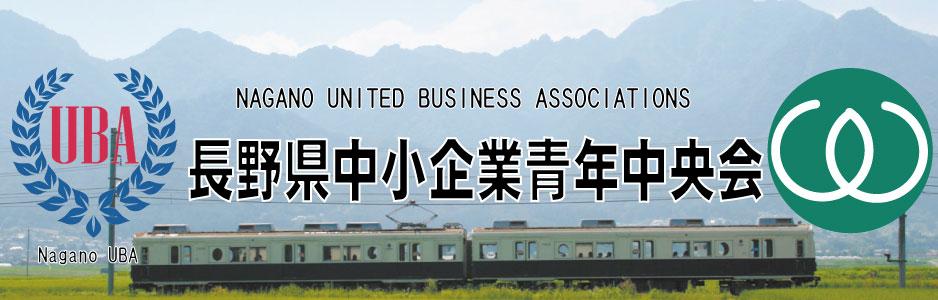 長野県中小企業青年中央会