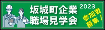 2018坂城町企業職場見学会