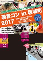 若者コンin坂城町2017tn